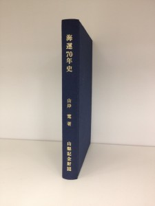 yamagishi-kaiun70nenshi 2